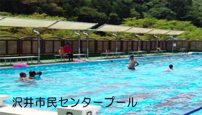 沢井市民センタープール